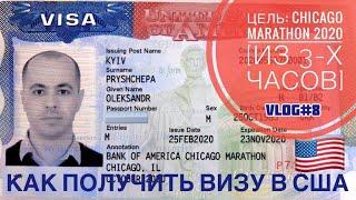 Как получить визу в США. Собеседование в Посольстве в Киеве. Vlog #8