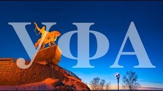 Уфа Башкортостан | Ufa Bashkortostan(Уфа — один из крупнейших городов Российской Федерации, столица Республики Башкортостан, административный..., 2016-01-05T17:06:09.000Z)