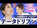 元STU48尾﨑舞美先生のハイパーマーケティング講座【データドリブン】