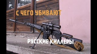 ТОП 10: ИЗ КАКОГО ОРУЖИЯ УБИВАЮТ РУССКИЕ КИЛЛЕРЫ ?!