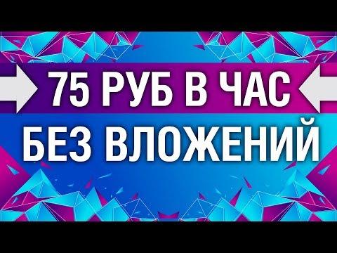 75 Рублей В Час Без Вложений!!! ✅ Новый Супер Заработок В Интернете 2020
