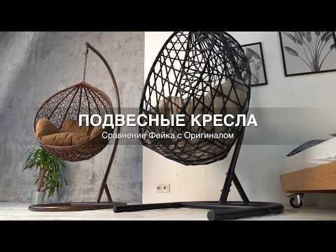 Сравнение Российского и Китайского подвесного кресла из ротанга!