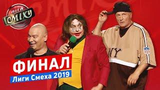 Новый Чемпион - ФИНАЛ ЛИГИ СМЕХА от 15.11.2019
