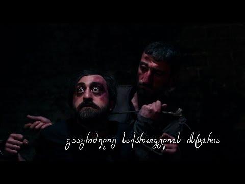 Georgian history - documentary