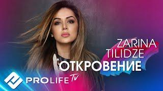 Концерт Зарины Тилидзе - Шоу программа
