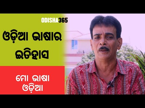 ଓଡ଼ିଆ ଭାଷାର ଇତିହାସ | Mo Bhasa Odia 2 | History Of Odia Language | Santosh Tripathy | Odisha 365