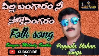Download lagu BUKKA GULALU PAPPULA MOHAN SONG 2019 NEW FOLK MELODY DJ SONG MP3