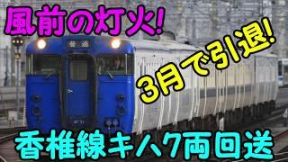 【引退済】香椎線キハ47形 名物の7両回送 回1731D 吉塚駅を通過!