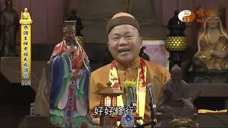 【恭讚王禪老祖教主天威讚偈82】| WXTV唯心電視台