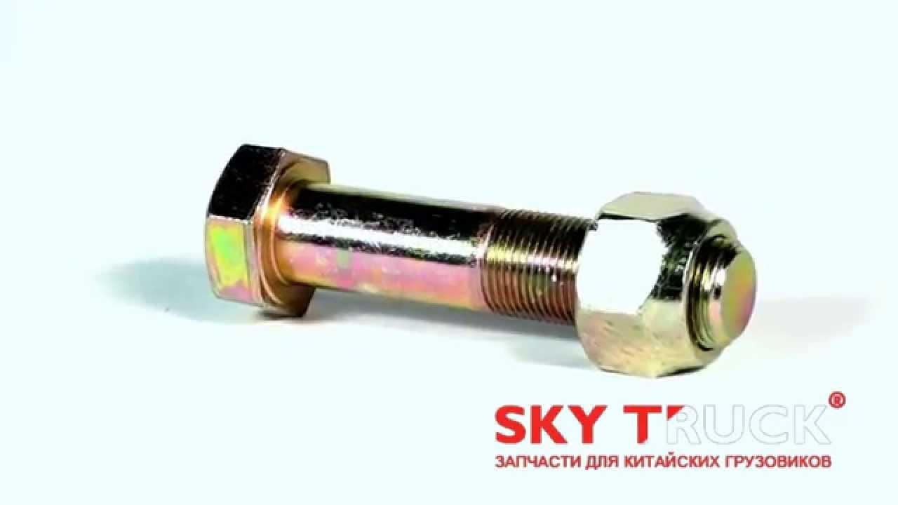 Болт крепления тяги реактивной M20x100 с гайкой