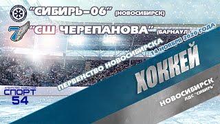 """#хоккейНСО #спорт . Первенство Новосибирска """"Сибирь-06""""-""""СШ Черепанова-06"""" 14 ноября 2020 года"""