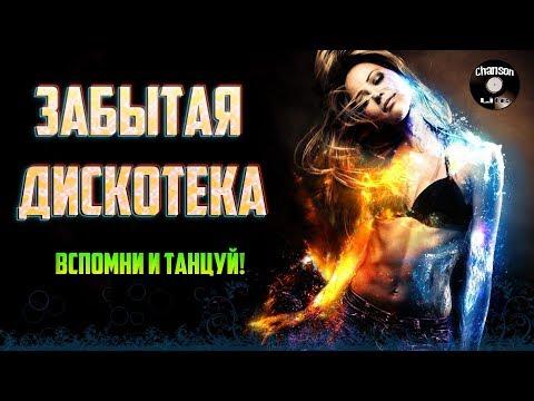 ЗАБЫТАЯ ДИСКОТЕКА ВСПОМНИ И ТАНЦУЙ! хиты дискотек 80 90