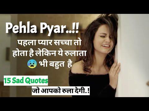 Hindi Quotes , Shayari || एक बार जरूर देखें || Sad Hindi Quotes , Shayri , SMS || 2019