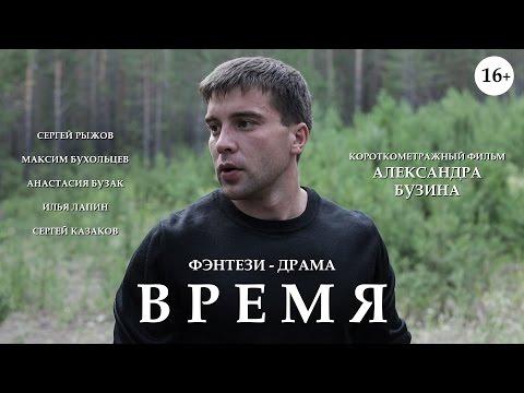 Короткометражный фильм 'Время'