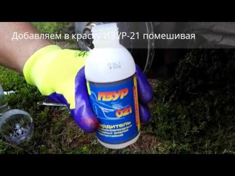 Изур-021 правильно размешиваем (инструкция)