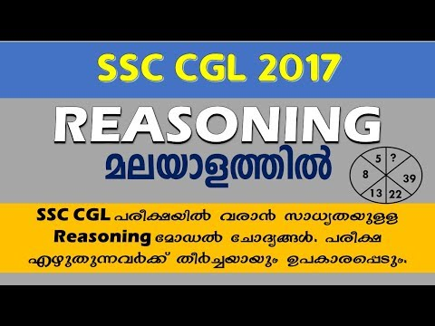 SSC CGL 2017 Reasoning Malayalam Tutorial | Important Repeated Questions In CGL 2017 | Tire 1