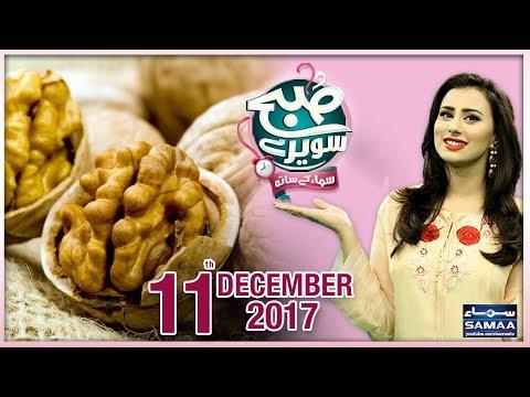 Subah Saverey Samaa Kay Saath - SAMAA TV - Madiha Naqvi - 11 Dec 2017