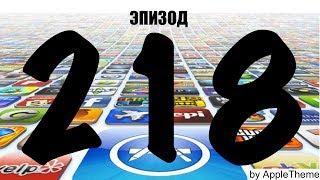Лучшие игры для iPhone и iPad (218)