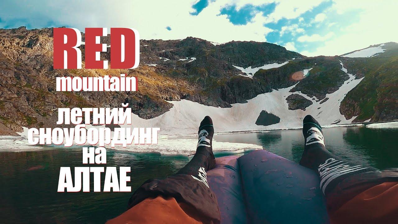 Республика Алтай, Красная гора. Летний сноубординг 11-15 июля 2019 г.