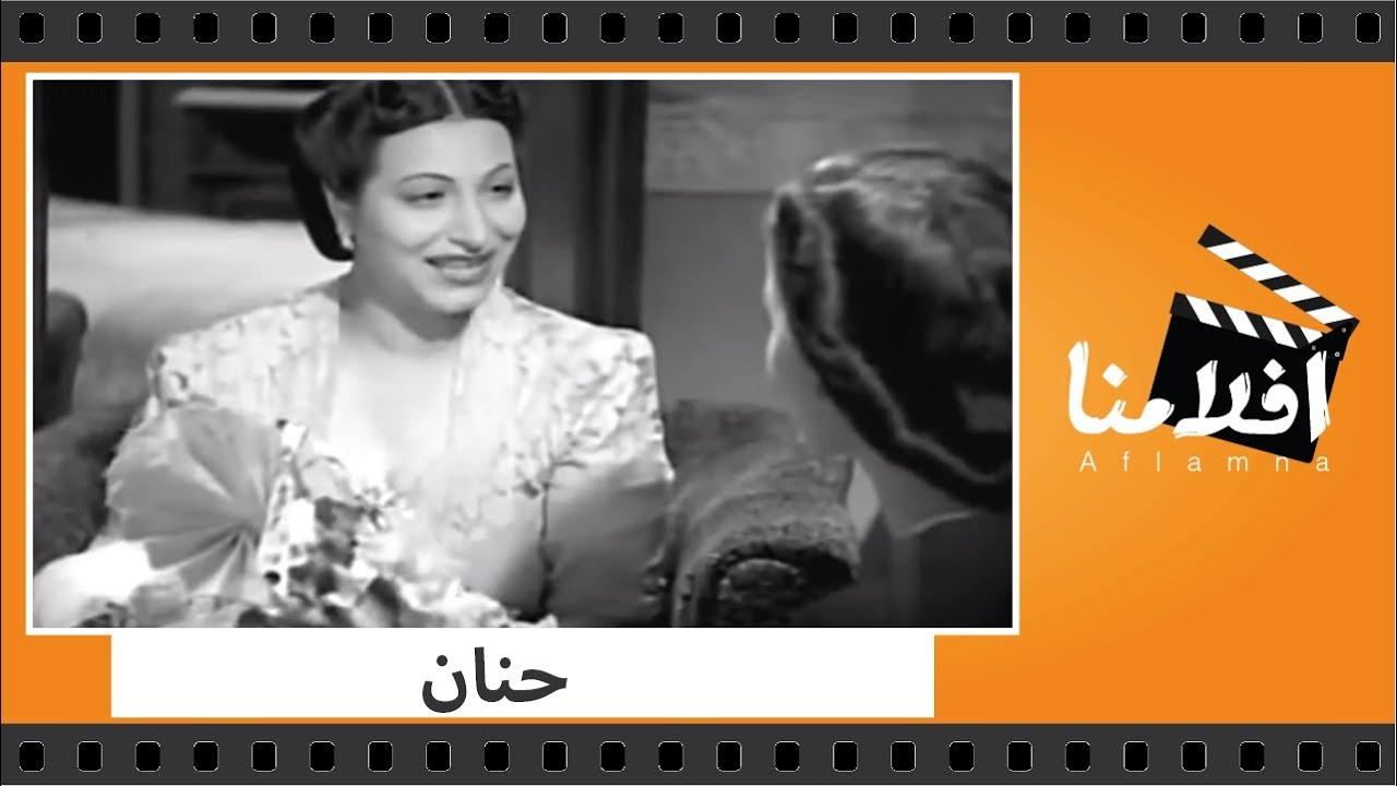 الفيلم العربي - حنان - بطولة بشارة واكيم وفتحية أحمد وتحية كاريوكا ورياض القصبجي