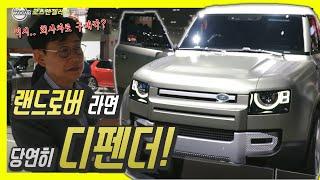 랜드로버 디펜더, 원조 SUV 맛집! 국내출시 확정!…넉넉하고 강력한 SUV, 가격 5000만원대부터! (Feat.본드걸)