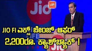 Reliance Jio Exchange Offer on JioFi With Instant Rs 2200 Cashback Kannada News | YOYO TV Kannada