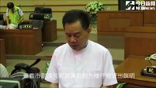 嘉義市副議長郭明賓對到大陸行程提出說明