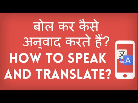 How to use Voice Translation on Google Translate? Bol kar kaise anuvaad  karte hain?