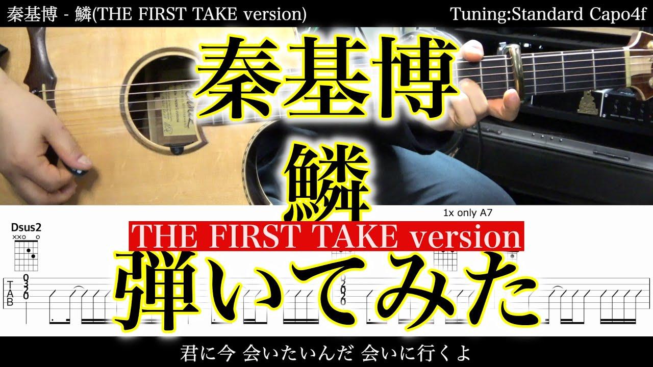 【TAB譜付】秦基博 - 鱗(THE FIRST TAKE version)【アコギだけで弾いてみた】SG tab 鈴木悠介 SMP