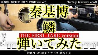 【TAB譜付】秦基博 - 鱗(THE FIRST TAKE version)【アコギだけで弾いてみた】SG tab 鈴木悠介 SMP すーさんのギターチャンネル