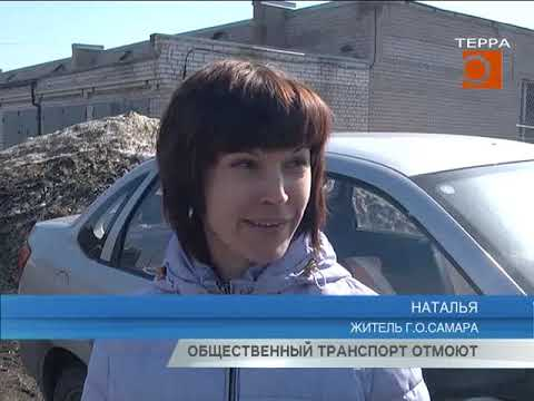 Новости Самары. Общественный транспорт отмоют