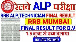 RRB ALP,TECH FINAL RESULT FOR D.V RRB MUMBAI RESULT--//CUTOFF कितना गया?