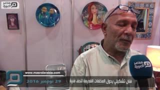 مصر العربية | فنان تشكيلي يحول المخلفات القديمة لتحف فنية
