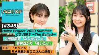 夏のハロー!プロジェクトコンサート「Hello! Project 2020 Summer COVERS ~The Ballad~」から上國料萌衣と植村あかりのソロパフォーマンス映像をお届け!ハロー!