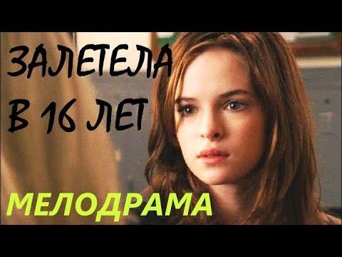 ФИЛЬМ МЕЛОДРАМА 'Шестнадцатилетняя