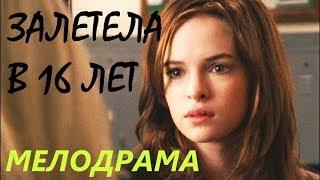 "ФИЛЬМ МЕЛОДРАМА ""Шестнадцатилетняя мать"" драма, мелодрама"