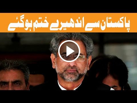 PM Abbasi inaugurates 340MW C-4 nuclear power plant at Chashma - Headlines 09:00 AM - 9 Sep 2017