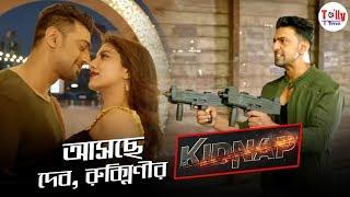আসছে Dev, Rukmini জুটির KIDNAP | জেনে নিন মুক্তির দিন | Surinder Films