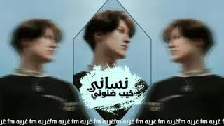 اغاني عراقيه حزينه 2019 - نساني خيب ضنوني حبيبي - عراقي حزين بطيء