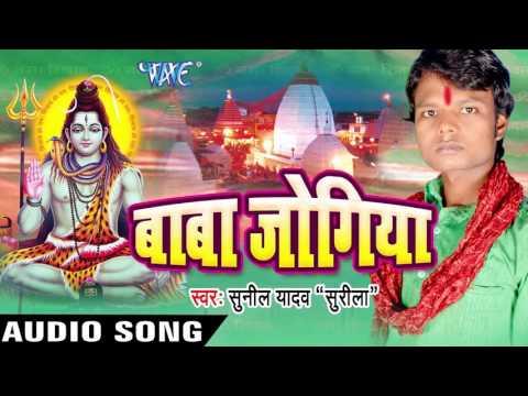 "सात नदिया परावा II Baba Jogiya II Sunil Yadav ""Surila""II Kanwar Bhajan-2016"
