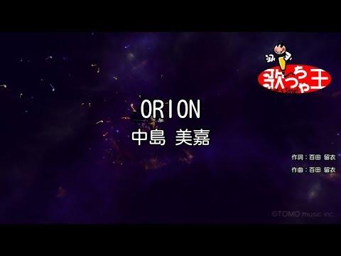 【カラオケ】ORION/中島 美嘉