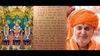 Swaminarayan Chesta (BAPS) [with Gujarati Lyrics]