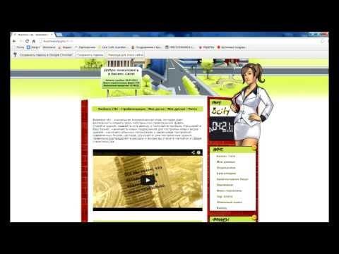 Видео мануал игры Бизнес сити от D_stalrker88