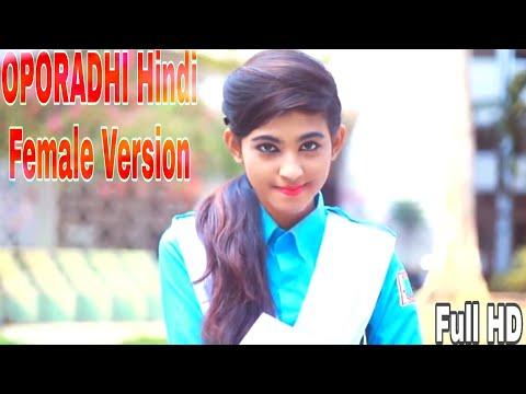 Oporadhi | Hindi Female Version | School Life Love Story | Heart Broken Love Story | New Song 2018