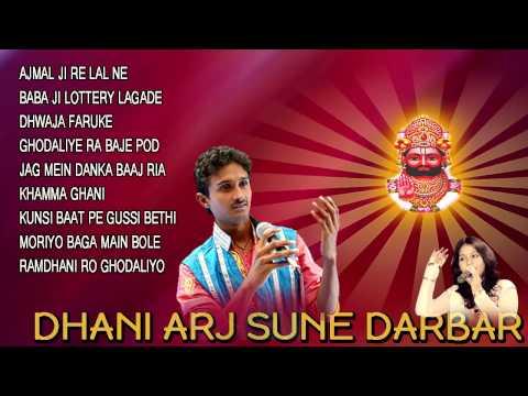 Baba Ramdevji New Bhajan 2015   Dhani Arj Sune...