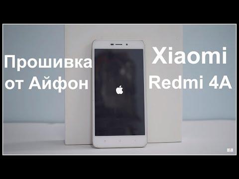 Прошивка IOS 11 на Xiaomi Redmi 4A /ПЕРВАЯ В МИРЕ ПРОШИВКА С ....