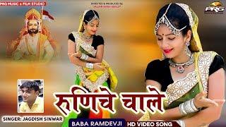 बाबा रामदेवजी के इस गाने ने आते ही सब जगह धूम ही मचा दी - Runicha Chale |Jagdish SInwar | PRG Music