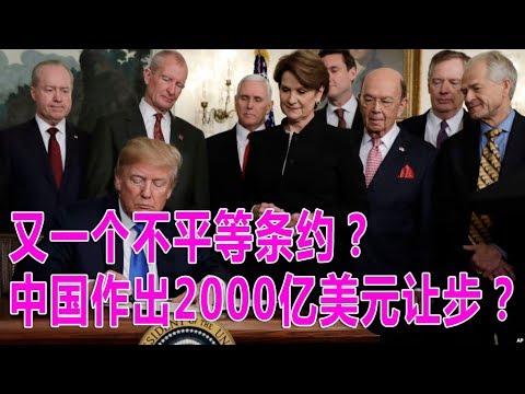 又一个不平等条约?中国作出2000亿美元让步?