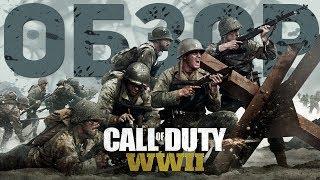 CALL OF DUTY: WWII - ВОЗВРАЩЕНИЕ К ИСТОКАМ (ОБЗОР)