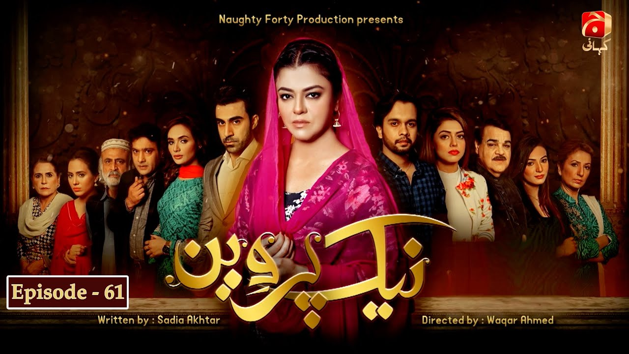 Naik Parveen - Episode 61   Maria Wasti   Fawad Jalal   @Geo Kahani